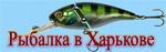 Баннер сайта Рыбалка в Харькове и области